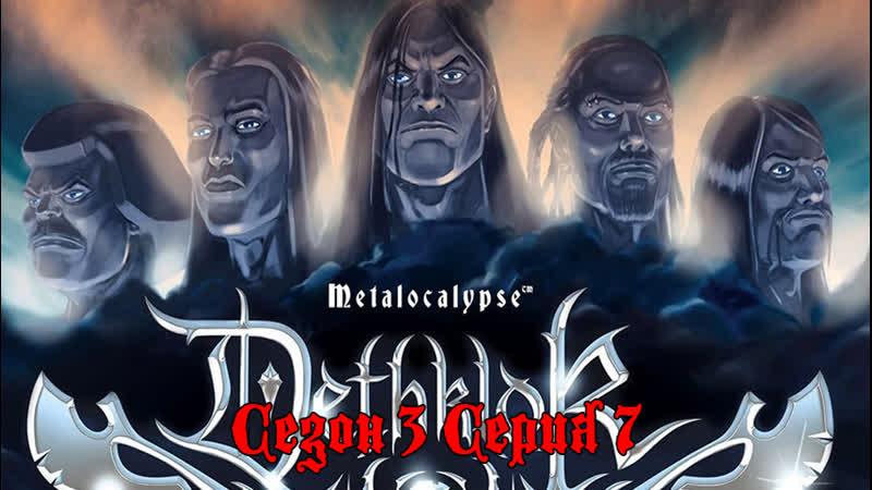 Metalocalypse - 3x07 - Dethsiduals. Металлопокалипсис - Дэтгонорар. Сезон 3, серия 07