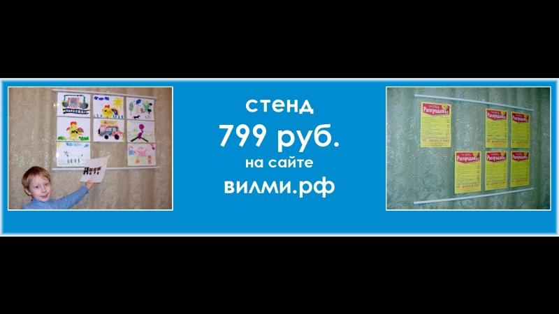 Стенд - 799 руб! на сайте - вилми.рф