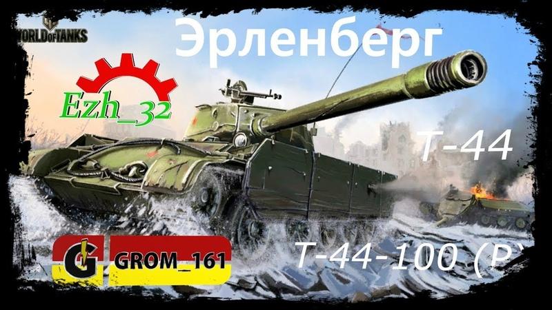 Ezh_32 • GROM_161 - Т-44 ♦ Т-44-100 (Р)♦( Эрленберг )☺