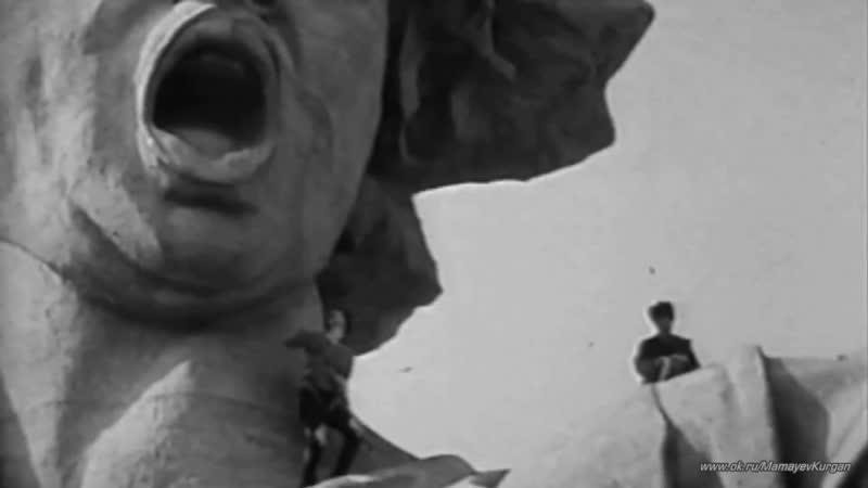 Открытие памятника-ансамбля на Мамаевом кургане. Волгоград 15 октября 1967 г.