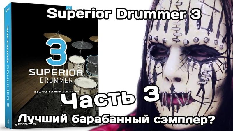 Superior Drummer 3: быстрое создание и редактирование трека (Ч.3)