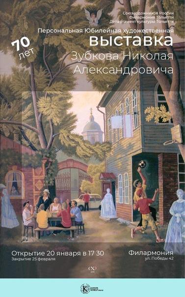 Персональная выставка Николая Александровича Зубкова