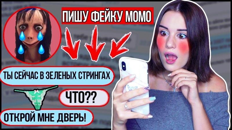 ПЕРЕПИСКА С МОМО ПО WhatsApp! ОНА УЖЕ БЛИЗКО!