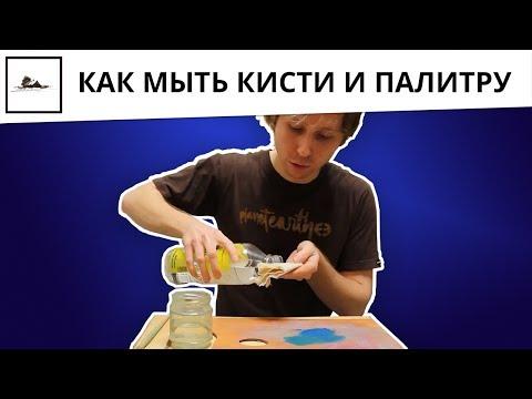 Как мыть кисти и палитру от масляной краски