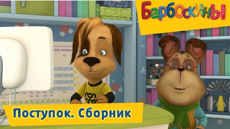 Поступок 💥 Барбоскины 💥 Сборник мультфильмов 2018