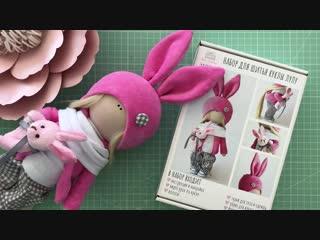 Набор для шитья куклы - текстильная кукла Лулу _ Handmade Fabric Doll