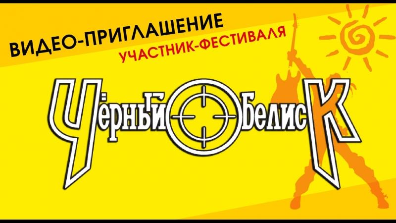 ЧЁРНЫЙ ОБЕЛИСКВидеоприглашение на Байк-Фестиваль Тамань 2018