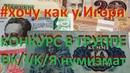 Распаковка банкнот как у Игоря Балаковского конкурс