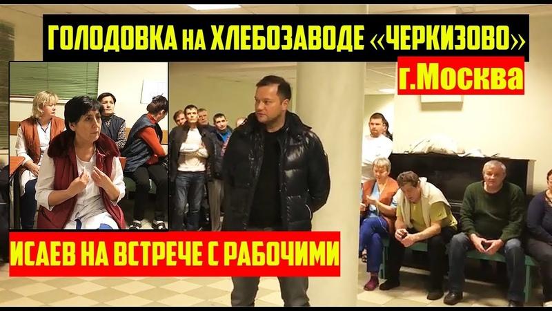 ♐Голодовка на хлебозаводе «Черкизово» (г. Москва 17.12.2018)♐