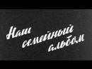 Наш семейный альбом - История гимнастики (1966)