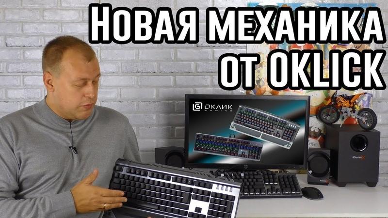 OKLICK 970G Dark Knight и 980G Hammer новенькая бюджетная механика