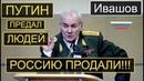 ИВАШОВ - ПУТИН ПРОДАЛ СТРАНУ ОЛИГАРХАМ!