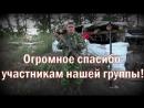 Слова благодарности с передовой участникам группы Помощь раненым бойцам Новороссии