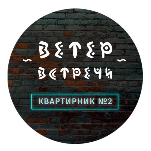 Афиша Барнаул ~Ветер~Встречи~ Квартирник№2