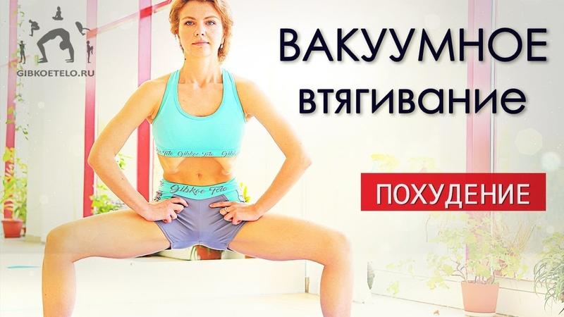 ВАКУУМНОЕ ВТЯГИВАНИЕ СТРОЙНЫЕ НОГИ / Упражнения для похудения