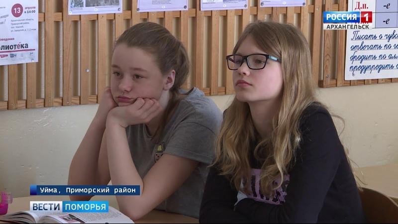 В приморском посёлке Уйма молодые педагоги делятся опытом с будущими коллегами