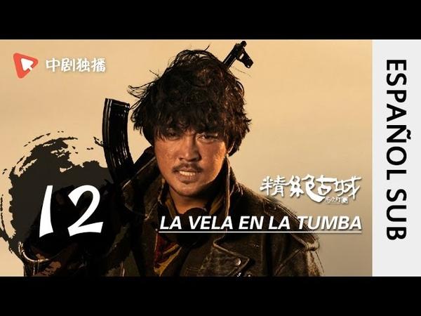 La Vela en la Tumba 12 Español SUB Joe Chen Jin Dong