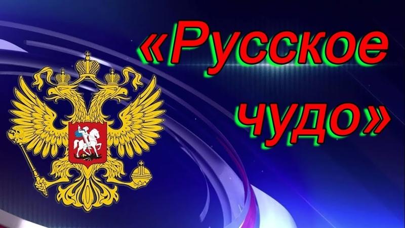 Путин или русское чудо в мировой гибридной… Суть вещей
