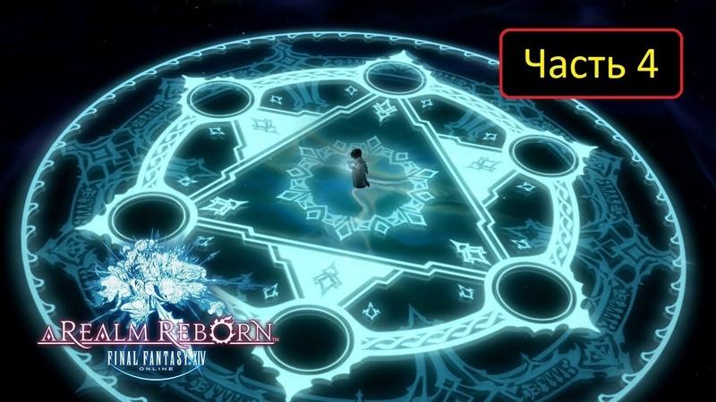 Final Fantasy XIV A Realm Reborn PS4 Часть 4 С комментариями Беглянка