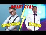 ПЛАГИАТНЫЙ СКАНДАЛ Mikolas Josef VS ЮрКисс Будет суд