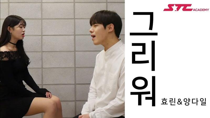 [PRE-DEBUT] Чжину @ Cover Yang Da Il, Hyorin - And Then [STC Academy]