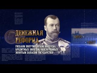 Денежная реформа в эпоху правления Николая II