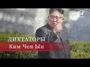 Ким Чен Ын Диктаторы