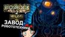 Завод робототехники BioShock 2 Minerva's Den 2