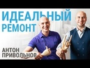 Идеальный ремонт Антон Привольнов Кварц винил Fine Floor