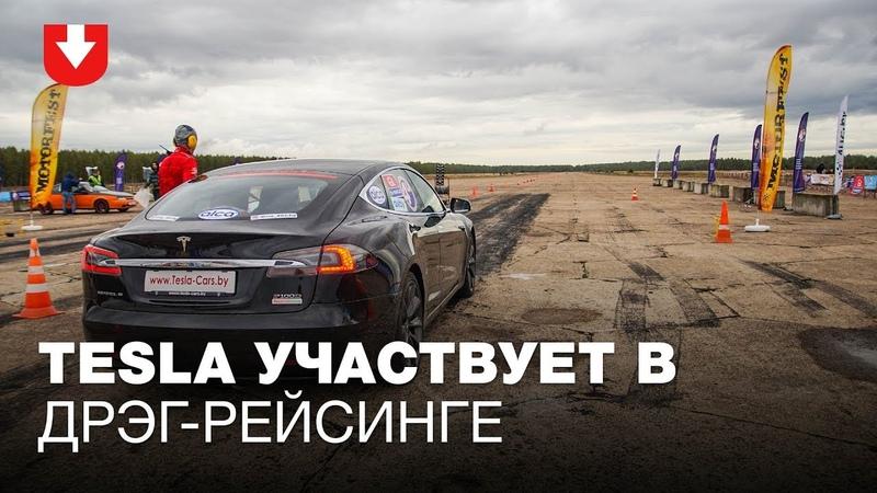 Tesla участвует в Кубке Беларуси по дрэг-рейсингу