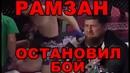 Российский боец Жестоко ИЗБИЛ бойца КАДЫРОВА Рамзан ОСТАНОВИЛ БОЙ