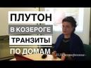 Транзиты ПЛУТОНА в Козероге по домам гороскопа Астрология