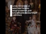 Алла Пугачева и Максим Галкин подготовили для близнецов необычный сюрприз