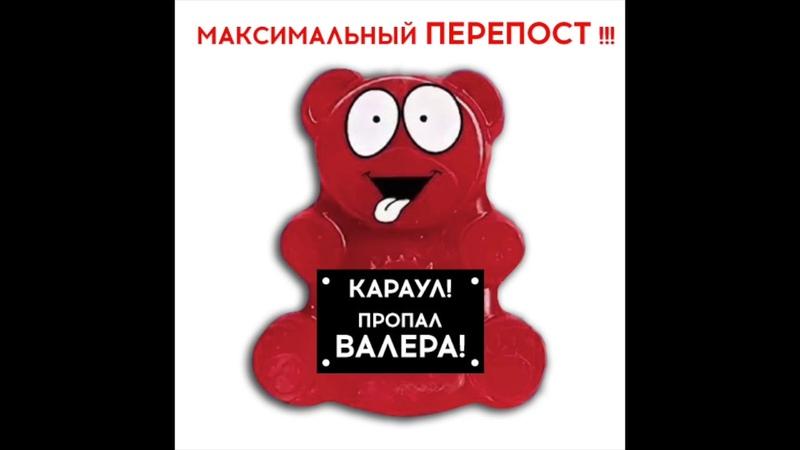 Красный Валерка