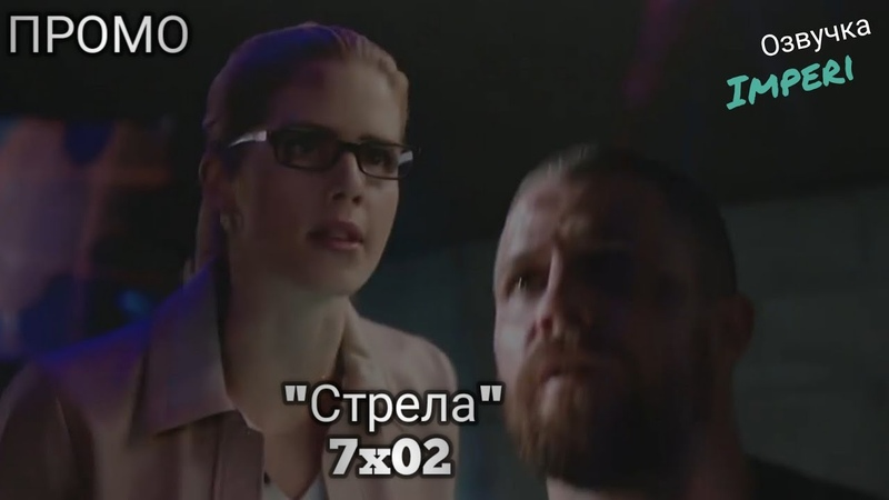 Стрела 7 сезон 2 серия Arrow 7x02 Русское промо