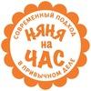 Няня в Казани   Няня на час