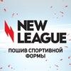 NEW LEAGUE | Пошив спортивной формы на заказ