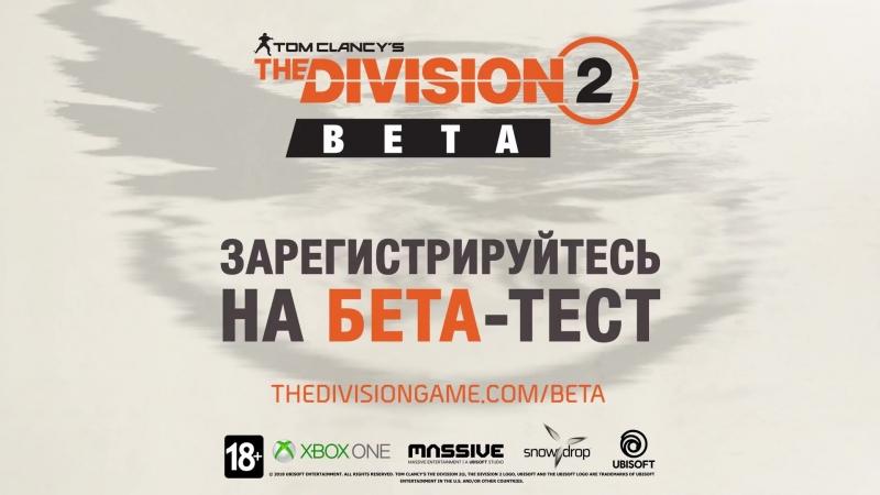 THE DIVISION 2 | Кинематографичный трейлер - The Division 2