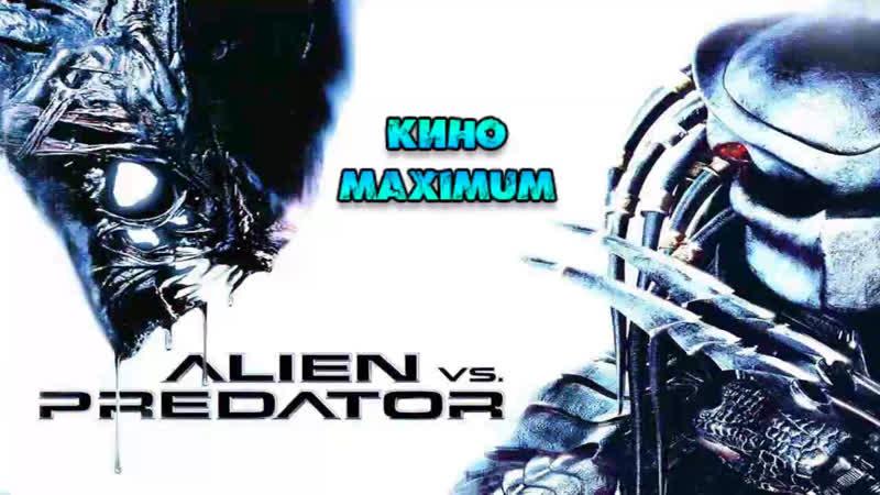 Кино Чужой против Хищника 2004 MaximuM