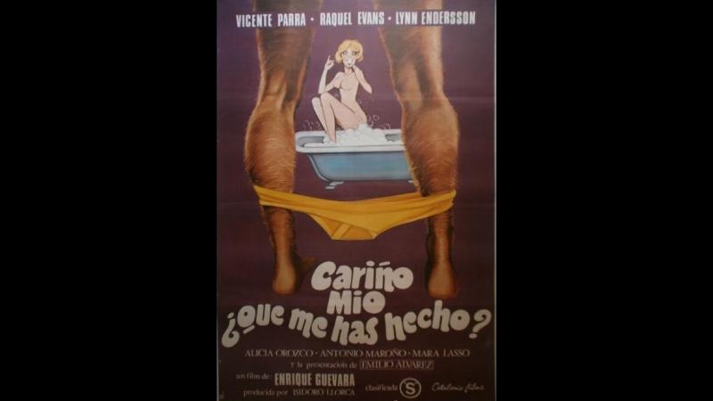 Мой милый, что я наделала _ Carino mio que me has hecho (1979) Испания