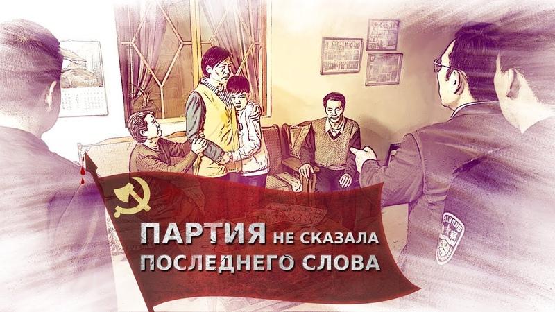 Христианский фильм   Как КПК разрушила христианскую семью «Партия не сказала последнего слова»