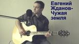 Евгений Жданов - Чужая земля