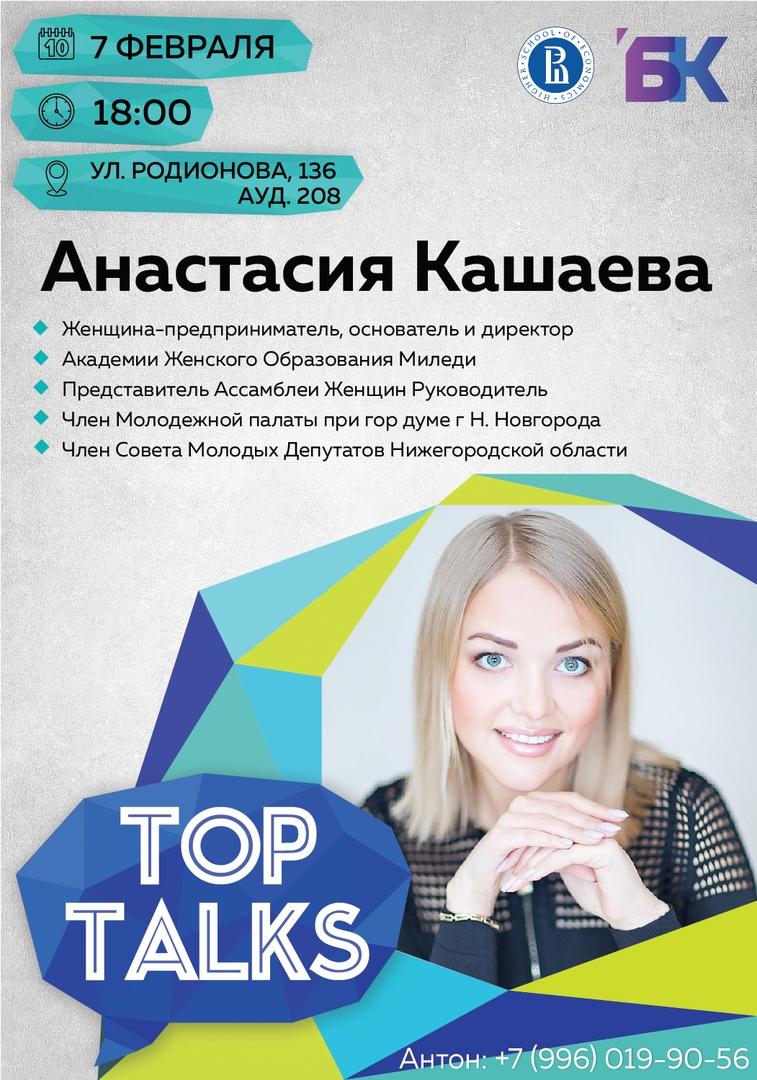 Афиша Нижний Новгород TOP TALKS/Нижний Новгород/ 20 МАРТА
