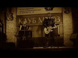 VитA - Карлик-нос /музыка и текст Виталий Крутов.MUSE CLUB 30.05.2018/