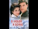 В любви и войне 1996