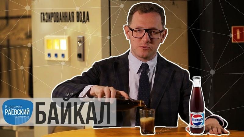 Москва Раевского Байкал - газировка, которая должна была заменить Пепси