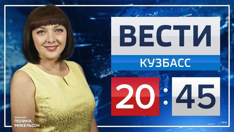 Вести-Кузбасс 20.45 от 09.08.2018