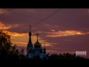 Церковь Св. Татьяны, таймлепс Закат и Облака версия 2