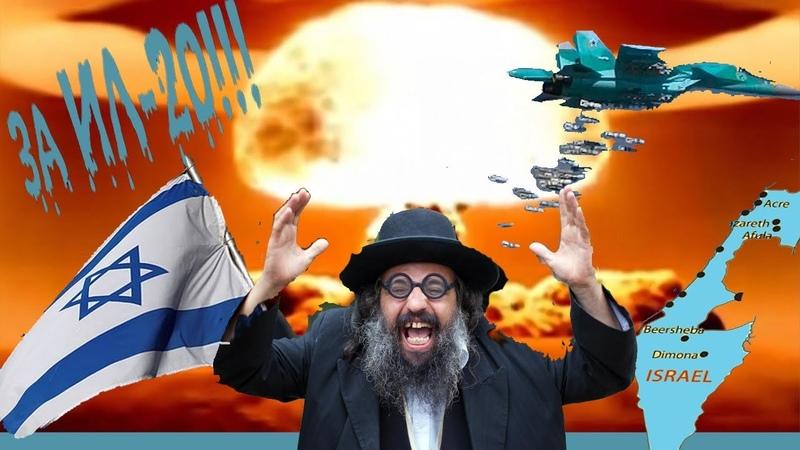 Срочно Россия нанесла ответный удар по Израилю за ИЛ 20