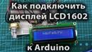Как подключить дисплей LCD1602 к Arduino
